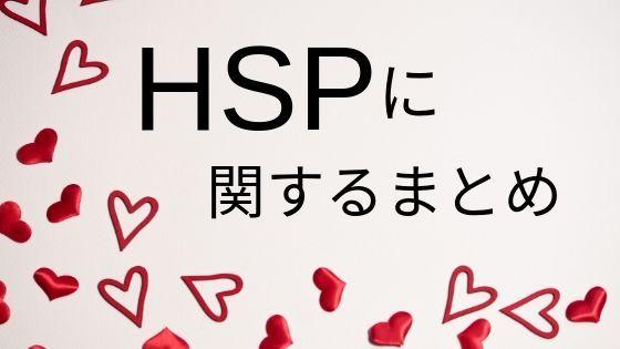 HSPまとめ